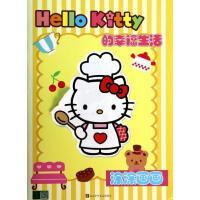 Hellokitty的快乐生活 涂涂画画 本书编写组 江苏少年儿童出版社