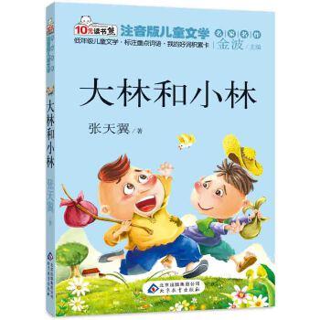 大林和小林  读书熊系列—注音版儿童文学名家名作