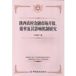陕西农村金融市场开放、效率及其影响机制研究