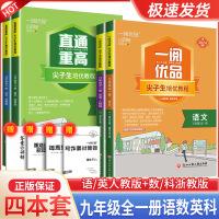 一阅优品尖子生培优教程九年级全一册语文数学英语科学2021新版