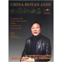中国和田玉(总第15辑) 池宝嘉 北京工艺美术出版社
