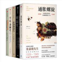 金融书籍【套装5册】时运变迁+通胀螺旋+行动的勇气+千年金融史