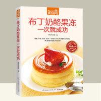 布丁奶酪果冻一次就成功/食在好吃 甜点制作入门教程 甜食做法教材 制作工具介绍 美食食谱书籍大全 做甜品的书 家庭健康