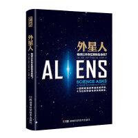 外星人 地球以外存在其他生命吗?