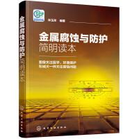 金属腐蚀与防护简明读本