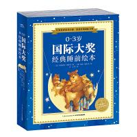 海豚国际大奖经典睡前绘本:全10册(平装)