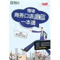 情境商务口语应急一本通--大愚英语学习丛书