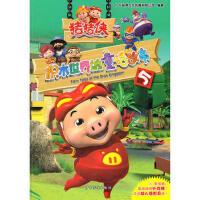 猪猪侠 积木世界的童话故事5 广东咏声文化传播有限公司 少年儿童出版社
