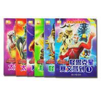 6册套装 漫画书籍 咸蛋超人图画故事书 艾斯决战太空之巅1儿童卡通连环画 3-6-7-8岁传奇动漫