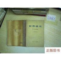 【二手旧书8成新_】世界通史上古部分