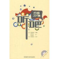 听吧:日语365题(赠MP3光盘一张) (日)黑羽荣司著,李先逸,李丛梅 外语教学与研究出版社