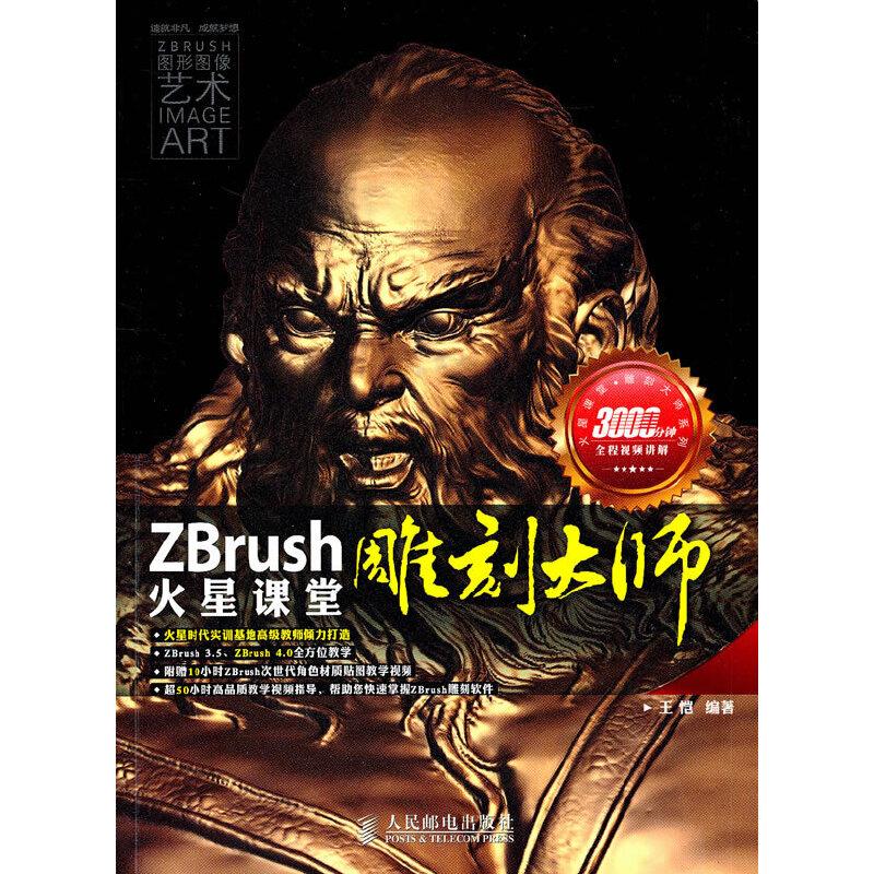 ZBrush雕刻大师火星课堂(附3DVD光盘)