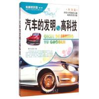 【二手旧书9成新】科普面对面 传奇篇 开启人类知识天窗的科普类书系:汽车的发明与高科技和兴文化978753682777