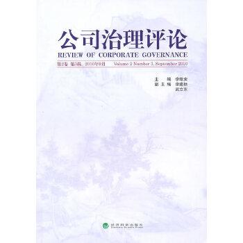 公司治理评论(第2卷第3辑)