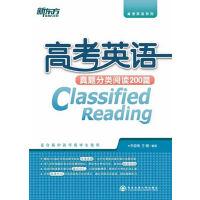 高考英语真题分类阅读200篇(高考真题实战演练,九大分类攻克阅读难关!)--新东方大愚英语学习丛书