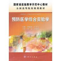 【按需印刷】-预防医学综合实验学