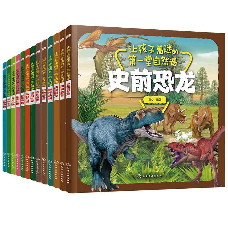 让孩子着迷的生命大自然(套装13册) 让孩子着迷的*堂自然课:动物巢穴    孩子的大自然科学启蒙家教