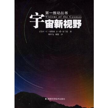 宇宙新视野/第一推动丛书