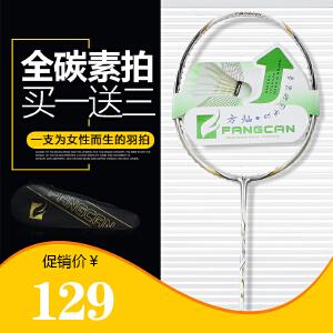 FANGCAN C7 全碳素羽毛球拍单打 训练 男女 攻防 双打 糖水拍