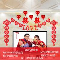 结婚客厅拉花婚房场景布置创意浪漫客厅卧室喜字拉花套餐装饰结婚用品大全套装p