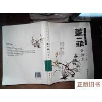 【旧书8成新】名师讲语文:董一菲讲语文 变形