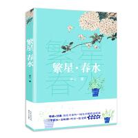 繁星・春水(教育部新编语文教材指定阅读书系)