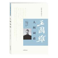 人间词话(跟大师学国学)