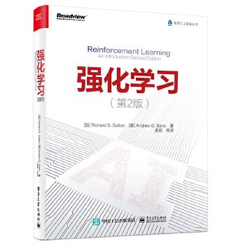 强化学习(第2版) 强化学习领域奠基性经典著作!人工智能行业的强化学习圣经!