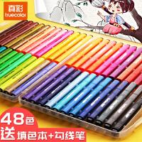 真彩水彩笔套装儿童幼儿园24色画画笔无毒可水洗36色美术专用12色颜色笔彩色笔涂色48色全套小学生绘画工具