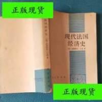 【二手旧书9成新】现代法国经济史 一版一印 /【法】弗朗索瓦卡龙