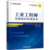 工业工程师基础知识培训用书 机械工业出版社