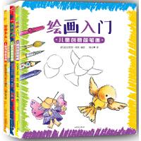 儿童创意简笔画(3册套装)