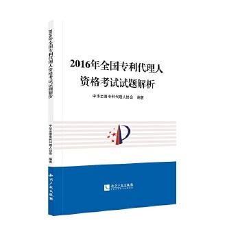 2016年全国专利代理人资格考试试题解析 全国专利代理人资格考试必备工具书