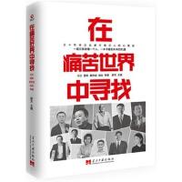 【RT6】在痛苦世界中寻找 薛芳,冯仑、雷军、黄怒波、阎炎等著 当代中国出版社 9787515403700
