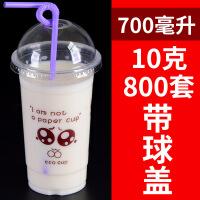 95口径加厚500ml一次性奶茶杯可爱表情塑料杯冷热饮打包杯800只
