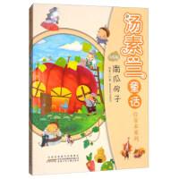 南瓜房子/汤素兰童话注音本系列 汤素兰 安徽少年儿童出版社