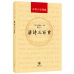 唐诗三百首(中华大字经典)