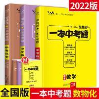 【3本装】一本中考题数学物理化学3本 七八九年级适用 初一二三中考一本中考题数理化教辅工具书