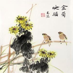 《金菊映福》周玉兰 浙江美协会员R3384