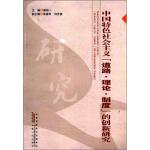 """中国特色社会主义""""道路 理论 制度""""的创新研究"""