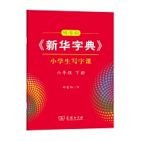 田雪松《新华字典》小学生写字课六年级下册 田雪松 书 商务印书馆