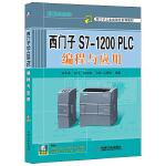 西门子S71200 PLC编程与应用