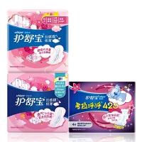 【宝洁】护舒宝云感棉极薄日用34片卫生巾