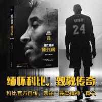 现货拍下即发】曼巴精神科比自传书 nba篮球明星球星传记科比的书Kobe Bryant黑曼巴 科比布莱恩特全传 难说再