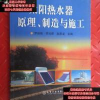 【二手旧书9成新】太阳热水器原理制造与施工 罗运俊9787502566210