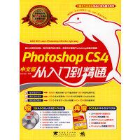 Photoshop cs4中文版从入门到精通