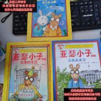 【二手旧书9成新】亚瑟小子系列:的生日+总统的来信+自己去上课(3册合售)9787551506434