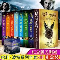 哈利波特全集1-7-8册全套中文版哈利波特全集1-8册全套中文版+哈利・波特与被诅咒的孩子8 全套8册 哈利波特全套全