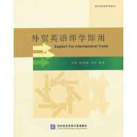 全新正版 外贸英语即学即用 李欣 对外经贸大学出版社 9787566302847缘为书来图书专营店