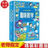 彩图版 趣味数学 幼儿早教书籍趣味数学 幼儿园宝宝智能逻辑智力开发 儿童益智书数学启蒙 3-6岁提高孩子专注力的小学生